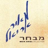 Shir Keev (שיר כאב) - Meir Ariel