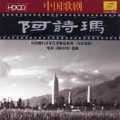 Chinese Opera Music - Ah Shi Ma