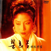 Mun Hui Ok Hit Complete Collection (문희옥 히트 전집)
