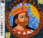 インカ帝国の成立