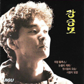 Heartlessness Blues (무정 블루스) - Kang Seung Mo (강승모)