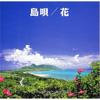 Shimauta - A Musicbox Collection