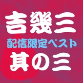 吉 幾三ベスト其の三 - EP
