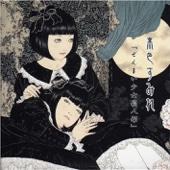 Zenmai Syoujyo Hakoninngyou - EP