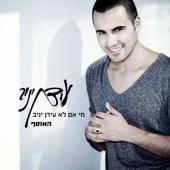 Idan Yaniv (עידן יניב) - At Yafa (את יפה) artwork