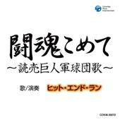 闘魂こめて~読売巨人軍球団歌~