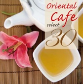 オリエンタル・カフェ・セレクト30