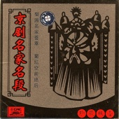Famous Arias from Beijing Opera Vol. 1