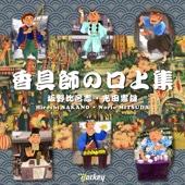香具師の口上集 - EP