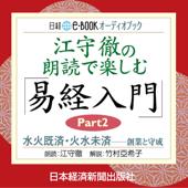 江守徹の朗読で楽しむ「易経入門」Part2 水火既済・火水未済--創業と守成