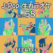 J-POP KARAOKE SONGS Vol.58