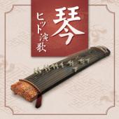 [Download] Seto no Hanayome MP3