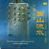 Download Xiang Sihua  - Lofty Mountains and Flowing Waters