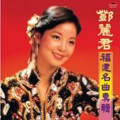 復黑王: 福建名曲專輯 - Teresa Teng