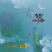 月兒高: 夏冰古箏獨奏專輯