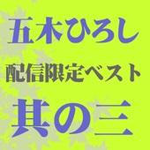 五木ひろし 配信限定ベスト 其の三 - EP