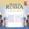 Made in Russia, The Johan Willem Friso Military Band, The Symphonic band of the Belgian Navy, Tokyo Kosei Wind Orchestra, The Royal Norwegian Navy Band, The Symphonic Band of the Lemmens Conservatory, The Royal Military Band of the Netherlands & The Orchestra of the Lithuanian Armed Forces