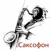Cаксофон House Club - Cаксофон обложка