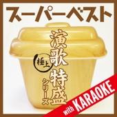 Japanese Legendary Enka Collection Super Best, Vol. 1, With Karaoke