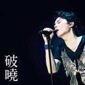 破曉 (Chinese Ver.)