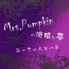 Mrs.Pumpkinの滑稽な夢 ver.みーちゃん - Single