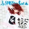Kimini 100 Percent / Furisodeshon - Single