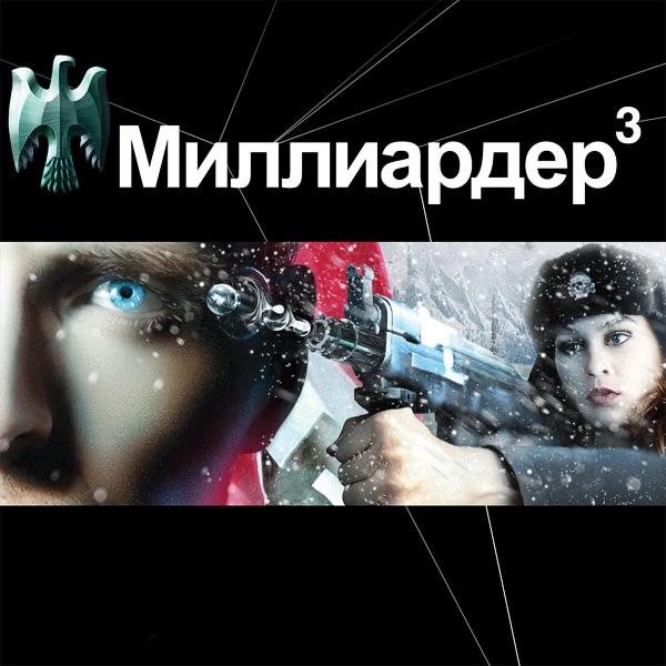 Миллиардер-3. Литературный сериал «Этногенез»