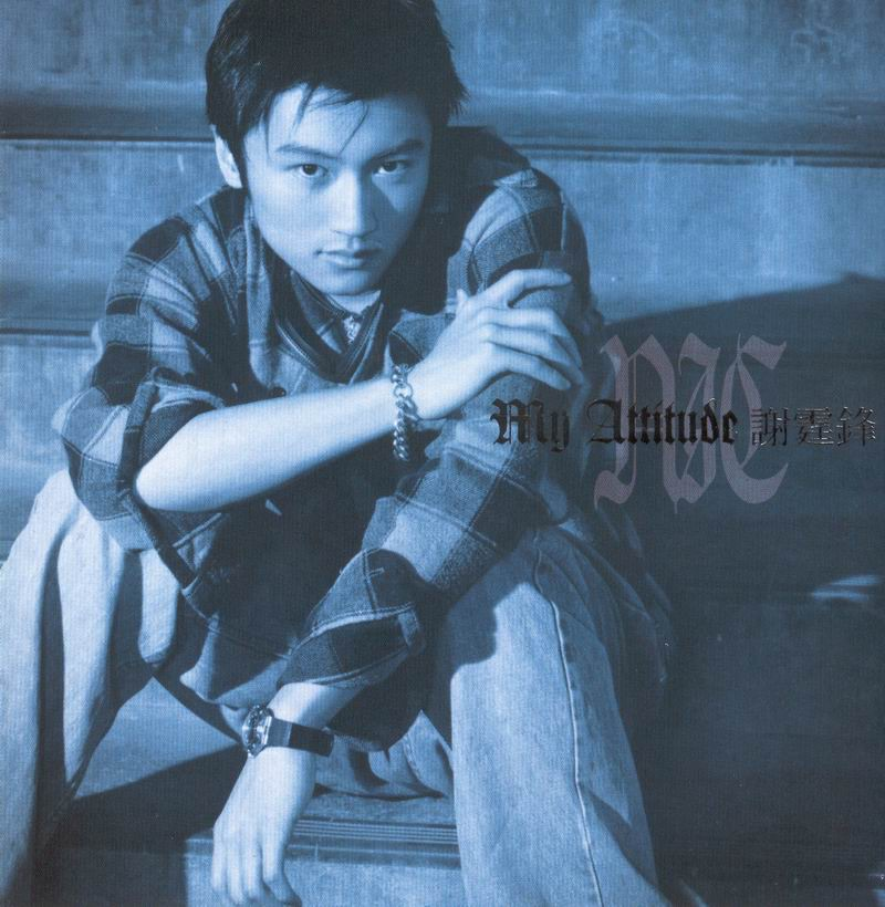 谢霆锋 - My Attitude