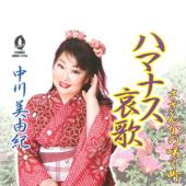 [Download] Hamanasuaika MP3