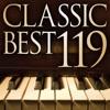 クラシック・ベスト119-自然が贈るクラシック デジタル・コンピレーション ジャケット写真