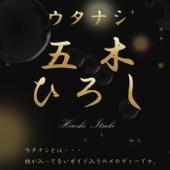 Utanashi Hiroshi Itsuki