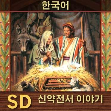 신약전서 이야기 | SD | KOREAN