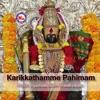 Karikkathamme Pahimam