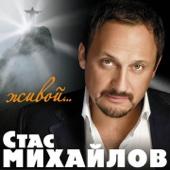 Отпусти (feat. Т. Повалий) - Stas Mikhaylov