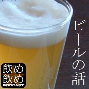 ビールの話 -talking drunk-