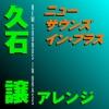 New Sounds In Brass Joe Hisaishi Arranged, Tokyo Kosei Wind Orchestra
