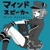 マインドスピーカー - Single (feat. GUMI) - Single