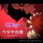 ウタゲの夜 - Night of the Feast - Hatsune Miku