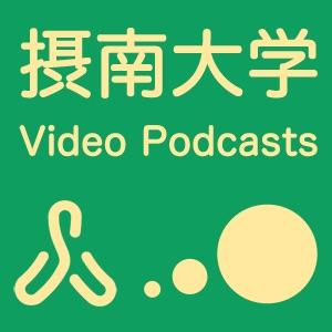 「ものづくりの未来と産学連携」第2回 摂南大学 産学連携フォーラム / 摂大 Podcasts