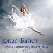 Ballet Dance Jazz J. Company - Джаз Балет: Уроки Танцев (Фоновая Музыка) обложка