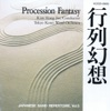 Procession Fantasy (Japanese Band Repertoire), Tokyo Kosei Wind Orchestra & Kim Hong Jae