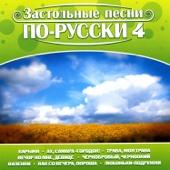 Застольные Песни По Русски, Часть 4