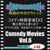 シネマ・クラシックス コメディ映画音楽-6- 亀は意外と速く泳ぐ,ギララの逆襲 洞爺湖サミット危機一発