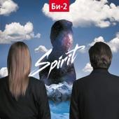 Молитва - Bi-2