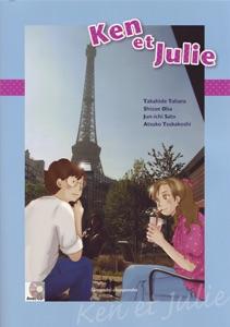ケンとジュリー 駿河台出版社-フランス語