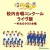 校内合唱ソルフェージュ/校内合唱コンクール<ライヴ版>一年生のクラス合唱