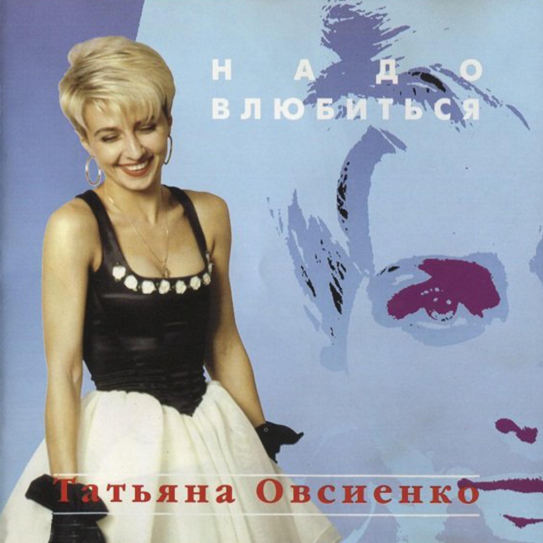 Татьяна 3 1998 1 фотография