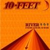 River - EP ジャケット写真