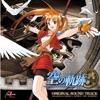 The Legend of Heroes VI: Sora No Kiseki (Original Soundtrack)