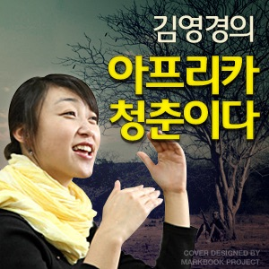 [국민라디오] 김영경의 아프리카 청춘이다